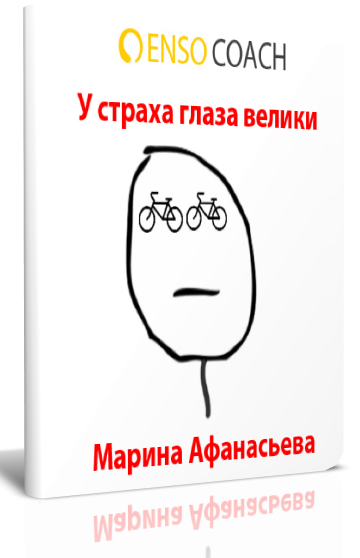 """Бесплатная Книга  """"У страха глаза велики """""""